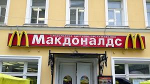 macdonalds-arbat-caddesi-moskova
